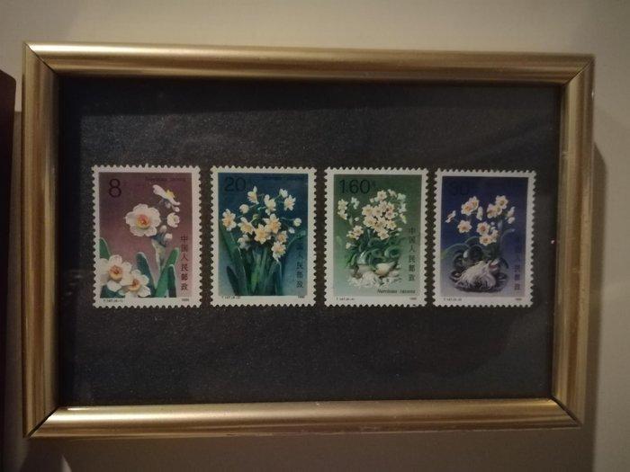 藝術,居家藝術,大陸1990花卉郵票入框,框大小16公分*9公分