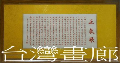 ☆【黃金藝術畫廊】㊣100%全手寫鎮宅之寶招福開運起家興業朱砂書法~正氣歌~2(166.5X88公分)gold526