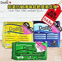 快速出貨 [Dailix 楓葉國 ] 吸血鬼超瞬吸抑菌淨味乾爽 護墊/日用/夜用衛生棉 18cm/24.5cm/29cm