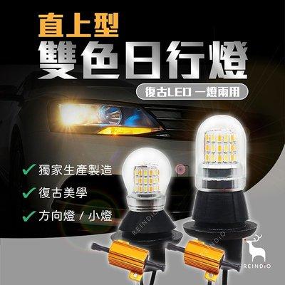 台灣製 直上 雙色燈 方向燈 日行燈 小燈 LED 方向燈改日行燈 防快閃 電阻 解碼方向燈 T20 1156 斜角