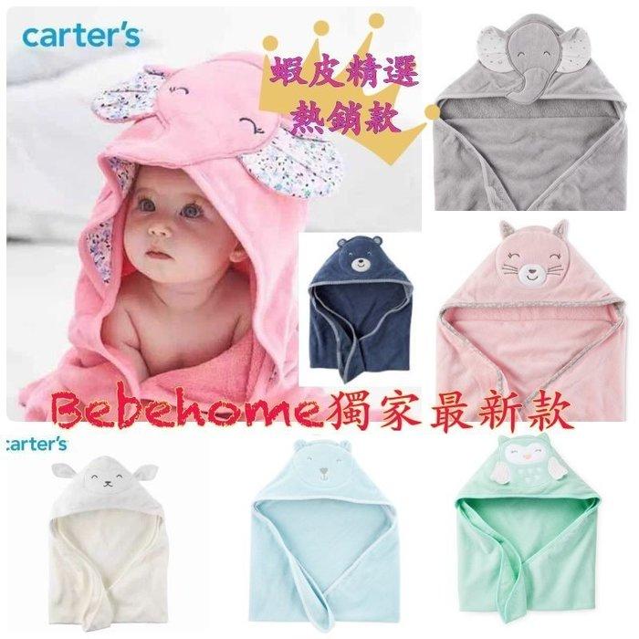 <特賣>carter's carters卡特正品 新生兒寶寶大象造型帽兩用浴包巾浴袍 浴巾 外棉絨保暖舒適內毛巾布吸水