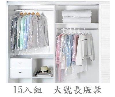 (15件組) 衣褲 透明 防塵套 大號 外套 風衣 衣服 褲子 襯衫 西裝 羽絨衣 收納套 收納袋 塑膠套 防塵防髒