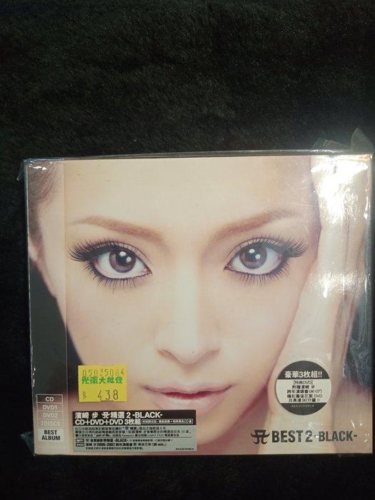 濱崎步 精選2 - BLACK. - 2007年CD+2DVD版 全新未拆 - 301元起標
