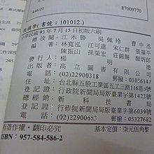 買滿500免運&--《機構學》ISBN:9575845862│高立圖書有限公司│江木勝