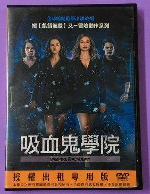 【大謙】F2+D2-19《 吸血鬼學院~Movieinsider網站票選最受期待電影冠軍》台灣正版二手DVD
