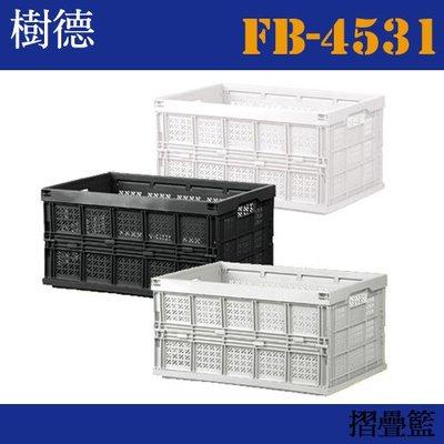 (量販5入) 【收納小幫手】巧麗耐重摺疊籃 FB-4531(菜籃/果園收納/ 收納箱/工具箱/折疊籃)
