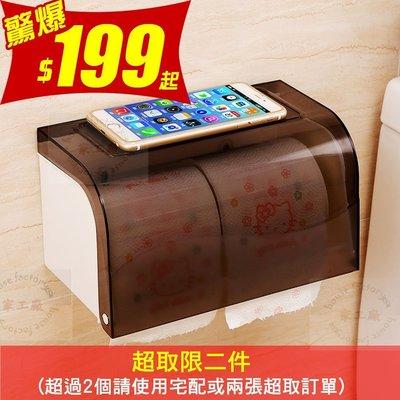 強力無痕貼高級防水捲筒紙架 衛生紙 面紙 捲紙 廁所紙 手機置物架 收納架 無痕貼