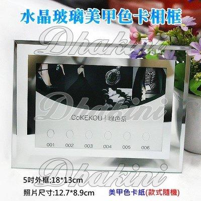 指甲油/甲油膠製作樣品色版~《水晶玻璃美甲色卡相框-5吋》~製作色卡的好選擇,新品優惠價,限量中