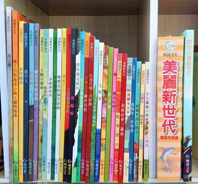 繪本 美麗新世代 全套30本繪本+導讀+雙語有聲CD 暢談文化