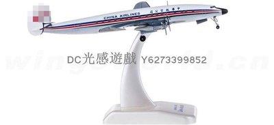 DC光感遊戲   HG9420 1:200 China Airlines 中華航空 Lockheed L1049G B-1809