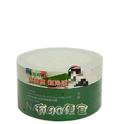 有go便宜 【NARUKO牛爾】茶樹痘痘粉刺調理晚安凍膜80g $198