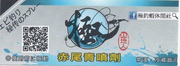 [極釣蝦休閒社] ※ 山地人赤尾青噴噴 ※ 對魚蝦有爆炸性的誘食性 釣蝦 蝦餌 泰國蝦