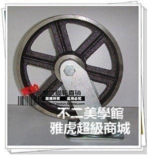 名優腳輪/加厚8寸鑄鐵輪 腳輪萬向輪 鐵輪子 耐高溫輪Lc_865