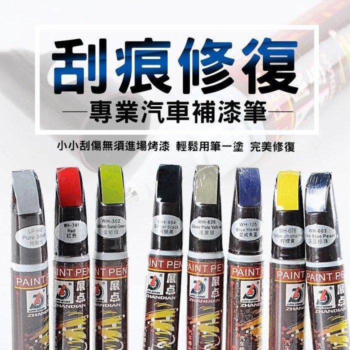 ⭐星星小舖⭐台灣出貨 汽車補漆筆 補漆筆 掉漆修補 補漆 修復掉漆