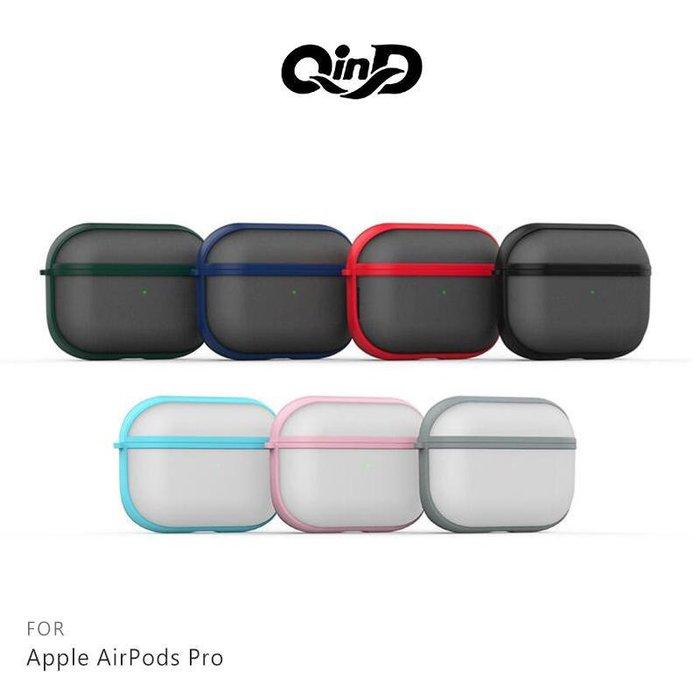 庫米--QinD Apple AirPods / AirPods Pro 霧感防摔套 保護殼 (無線有線皆通用)
