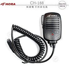 《飛翔無線3C》HORA CH-168 無線電 手持麥克風│公司貨│適用 F-30VU F-18V SMA-2
