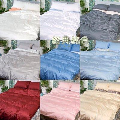 《40支紗》雙人加大床包/被套/枕套/4件式【共9色】經典純色 100%精梳棉-麗塔寢飾-