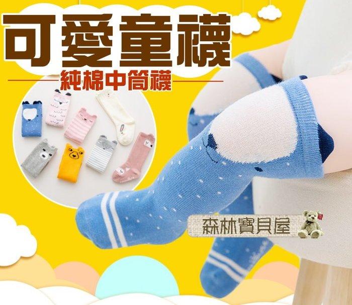 森林寶貝屋~可愛童襪~純棉中筒襪~韓版卡通襪~秋冬嬰兒襪~寶寶防滑點膠襪~兒童立體襪~10款發售
