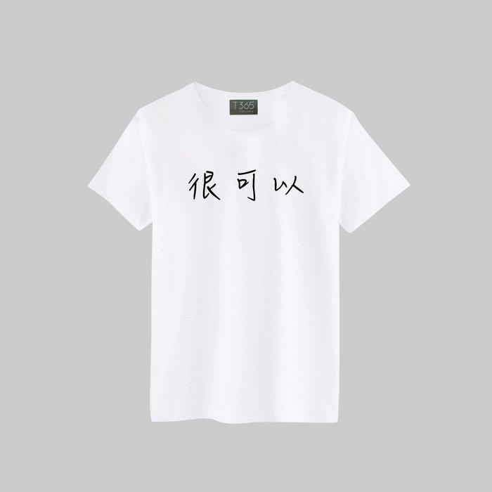 T365 很可以 中文 時事 漢字 文字 T恤 男女皆可穿 多色同款可選 短T 素T 素踢 TEE 短袖 上衣 棉T