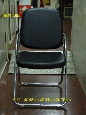 白宮折合椅