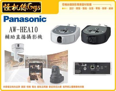 怪機絲 Panasonic 松下 AW-HEA10 輔助攝影機 直播 攝影機 高清攝影機 直播器材 公司貨