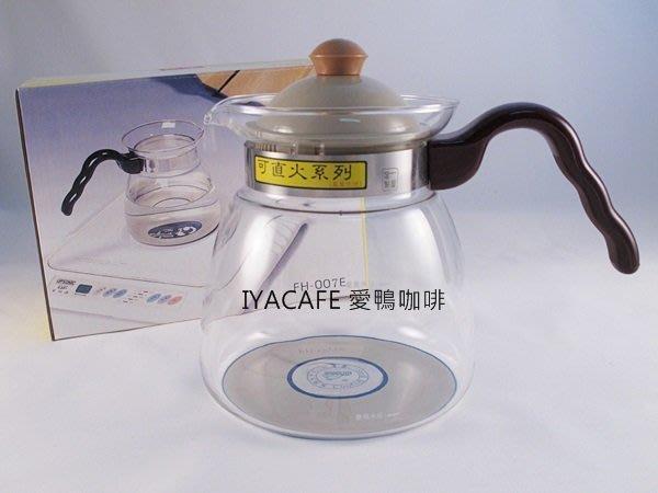附發票~愛鴨咖啡~FH~007 E 一屋窑 耐熱 玻璃 花茶壺 電磁爐 1200ml