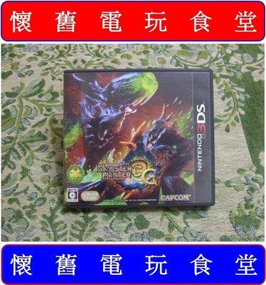 ※ 現貨『懷舊電玩食堂』《正日本原版、盒裝》【3DS】魔物獵人 3G MH3G(另售MH4G、MH4、MHX)