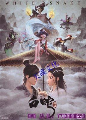 【白蛇:缘起】 高清卡通电影1D光盘碟片 国语 中文字幕