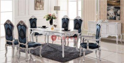 [紅蘋果傢俱] CZ-011 雅致系列 新古典 歐式 法式 餐桌椅 長餐桌 桌子 餐椅 椅子 工廠直營