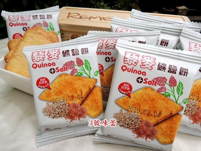 3 號味蕾 量販團購網~藜麥礦鹽餅3000公克量販價《奶素》....另有健康日誌洋芋脆餅