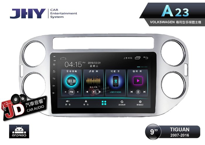 【JD汽車音響】JHY A23 VW TIGUAN 07-16 福斯 9吋安卓專用主機 安卓系統9.0/內建DSP處理器