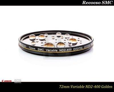 【特價促銷 】Recocso SMC 72mm ND2-400 公司貨超薄可調式減光鏡~德國鏡片~8+8雙面多層奈米鍍膜