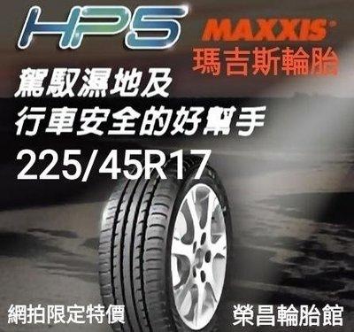 瑪吉斯HP5 225/45R17輪胎 網拍限定現金完工特價