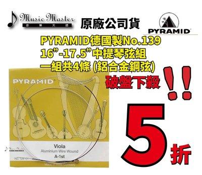 """【音樂大師】 德製 PYRAMID 17"""" 中提琴 弦 整組絃 另有 PIRASTR HELICORE DOMINANT"""