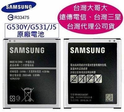 【大奇機原廠電池】三星 GRAND Prime G530 G530Y J3 J5 J2 prime J2 Pro