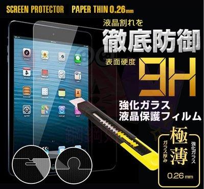工廠直營 9H平板鋼化玻璃保護貼膜 平板玻璃貼 ipad 2 3 4 ipad2 ipad3 ipad4 平板保護貼 台北市