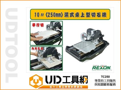 @UD工具網@REXON 10吋(250mm)濕式桌上型切石機 切割機 TC250 濕式切削附注水幫浦 免運