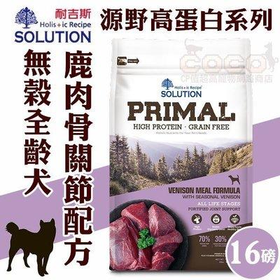 *COCO*耐吉斯源野高蛋白無穀犬糧16LB鹿肉骨關節配方(約7.2kg)全齡犬/ 成幼犬飼料PRIMAL 台北市