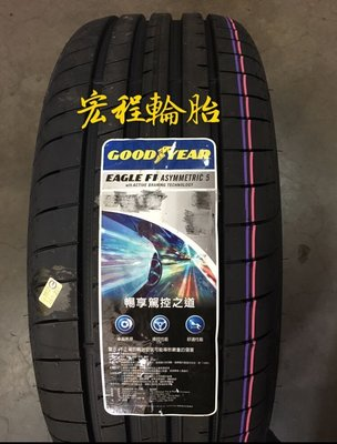 【宏程輪胎】GOOD YEAR 固特異 F1A5  235/45-18 98Y 德國製 F1-A5