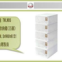 (即急集) 全館999免運 HOUSE TWLW05 大純白五層收納櫃/ 收納箱 / 收納盒 / 台灣製