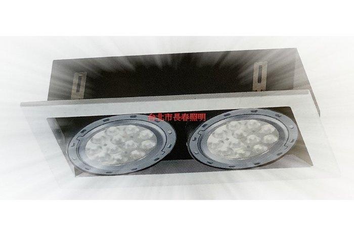 台北市長春路 方形崁燈 AR111 LED 有邊框 方型崁燈 盒燈 2燈 雙燈 12晶 14W亮度 白框 黑框