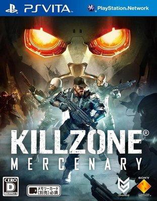 【二手遊戲】PSV 殺戮地帶:傭兵 Killzone: Mercenary 中英合版【台中恐龍電玩】