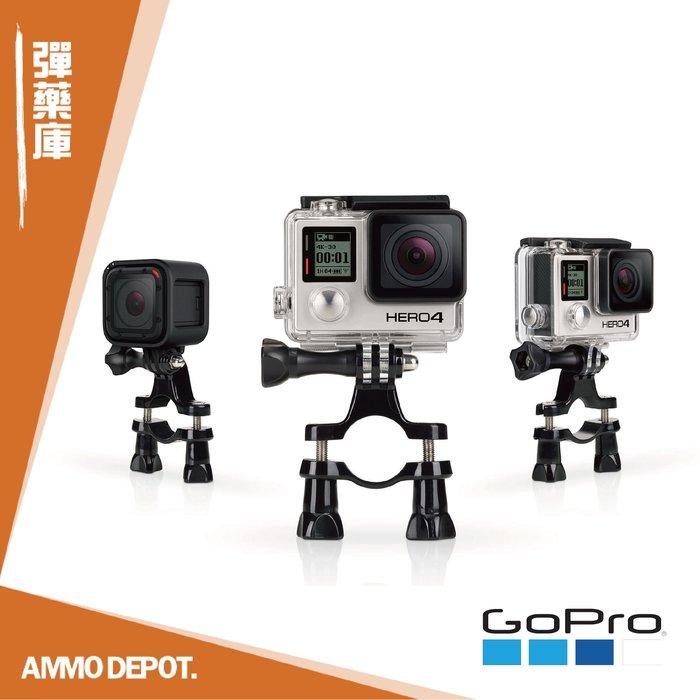 【AMMO DEPOT.】 GoPro 原廠 配件 運動相機 小管徑 圓管 固定座 單車 龍頭 橫桿 GRH30