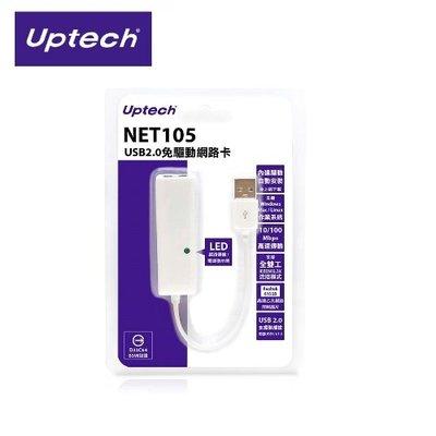 【電子超商】UPMOST 登昌恆 NET105 USB2.0免驅動網路卡