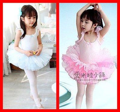 兒童芭蕾舞蹈衣 跳舞服 拉丁瑜珈表演服 小天使款 100-135 ☆愛米粒☆ 628