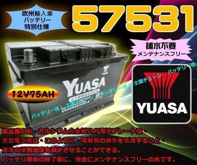 【電池達人】YUASA 湯淺 汽車電瓶 57531 YBX5100 GOLF PASSAT 福斯 T3 T4 SAAB