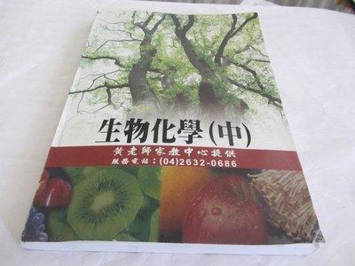 忻芯小棧     生物化學(中)》ISBN││黃老師家教中心(ㄌ96袋)