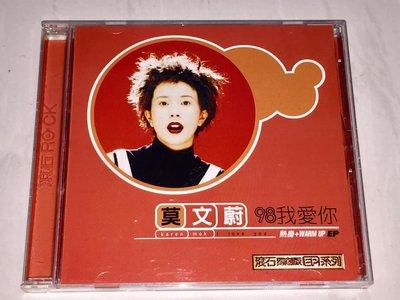 莫文蔚 Karen Mok 1998 我愛你 熱身 + Warm Up EP 滾石唱片 星馬版 五首歌 單曲 CD