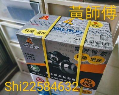 *黃師傅*【大井泵浦5】 HQ400B 三代電子穩壓泵浦 1/2HP穩壓馬達 HQ400