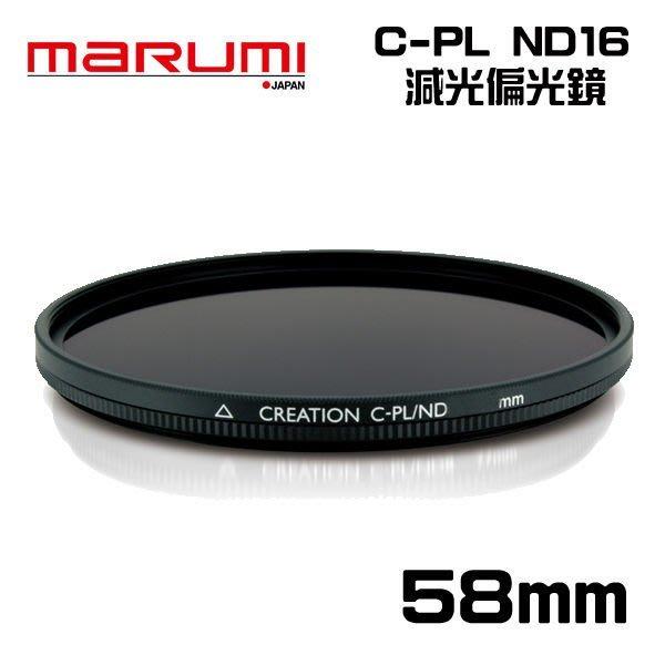 ((名揚數位)) MARUMI Creation CPL ND16 58mm 多層鍍膜 偏光 減光鏡 防潑水 防油漬